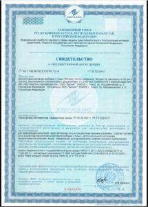 Свидетельство о регистрации Флорента