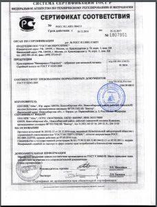 Витапринол Сертификат соответствия