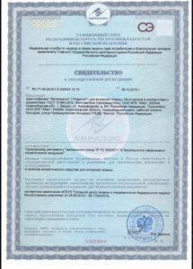 Витапринол Свидетельство о регистрации