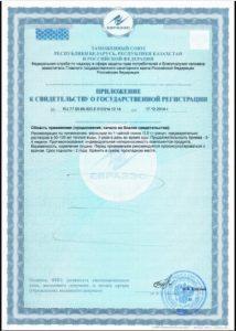 Витасел, приложение к свидетельству о регистрации
