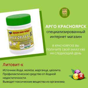 Литовит К - источник йода, железа, марганца, цеолита.