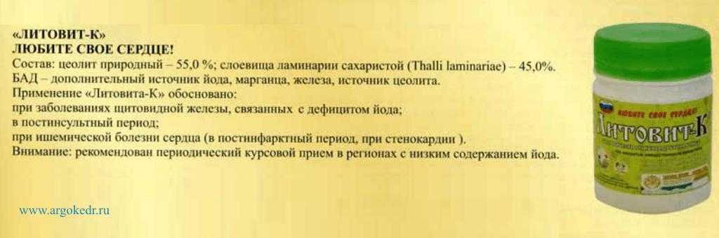Литовит К применение