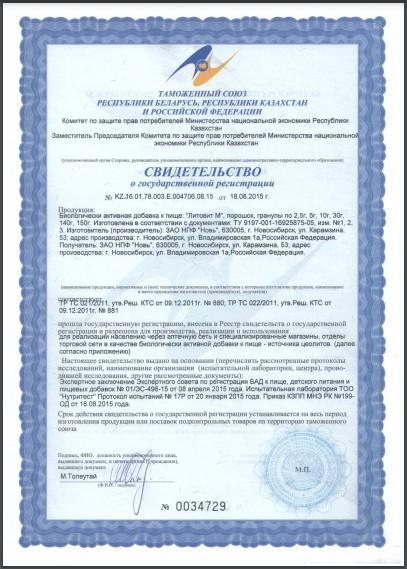 Литовит М, свидетельство о гос. регистрации