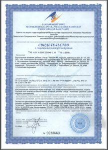 Литовит-М свидетельство о гос. регистрации