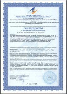 Литовит-М свидетельство о регистрации