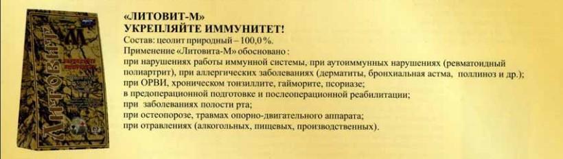 Литовит М, укрепляйте иммунитет