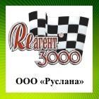 ООО Руслана