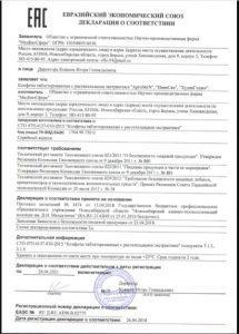 АргоМэн Декларация соответствия