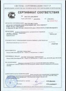 АргоМэн Сертификат соответствия