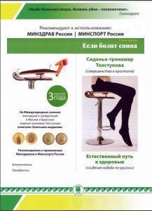 Сиденье-Тренажер Спина ОК буклет