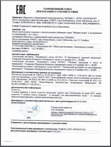 Живица кедра 12,5% с чагой Декларация о соответствии