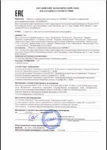 Живица кедра 12,5% с чагой Декларация соответствия
