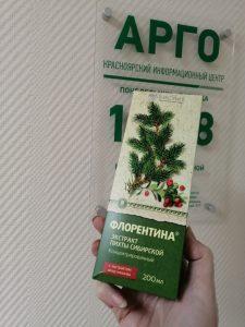 Флорентина купить в Красноярске