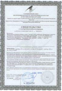 Флорентина свидетельство о регистрации