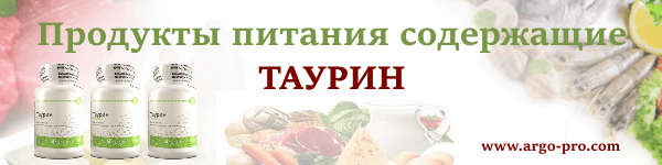 Продукты питания содержащие Таурин