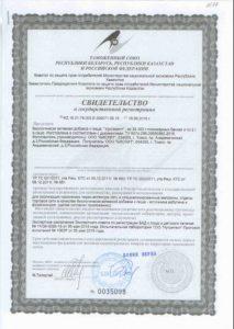 Уролизин Свидетельство о регистрации