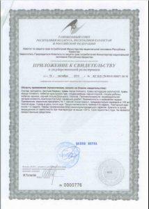 Уролизин Свидетельство о регистрации, Приложение