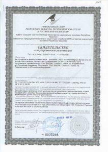 Уролизин Свидетельство о гос. регистрации