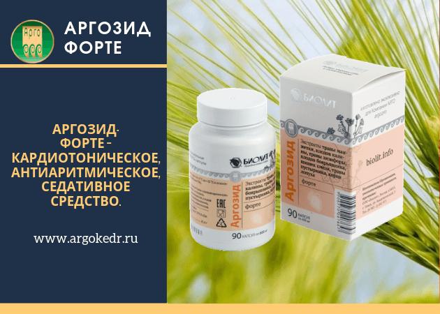 Аргозид-форте, 90 капсул
