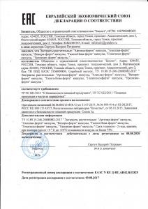 Декларация о соответствии продукции Биолит