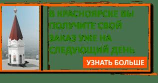 Курьерская доставка по г. Красноярску срочно