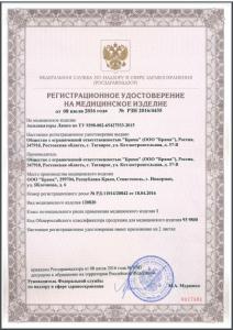 Коврик силиконовый Удостоверение на медицинское изделие
