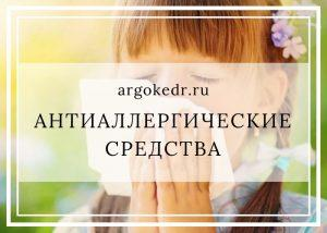 Антиаллергические средства Арго
