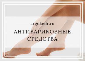 Антиварикозные средства Арго