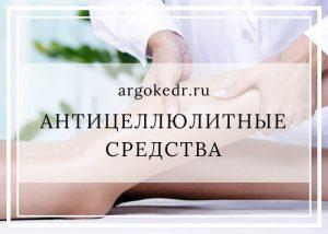 Антицеллюлитные средства Арго
