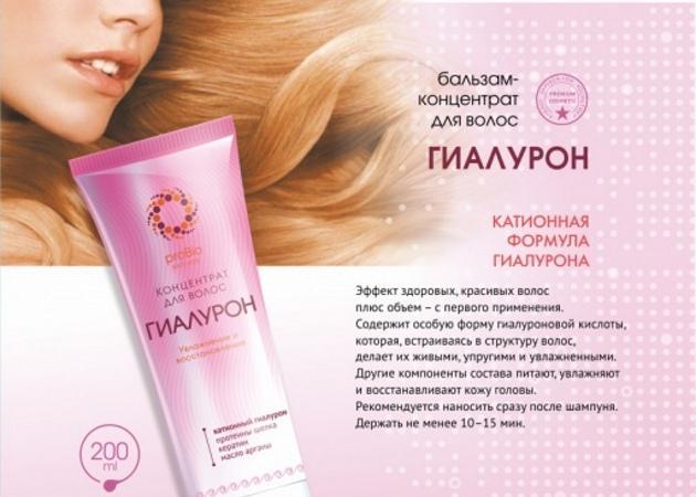 Концентрат для волос «Гиалурон» увлажнение, восстановление