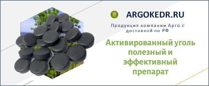 Активированный уголь полезный и эффективный препарат