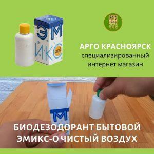 Биодезодорант бытовой Эмикс-О чистый воздух