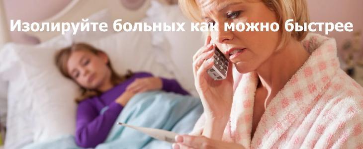 Изолируйте больных