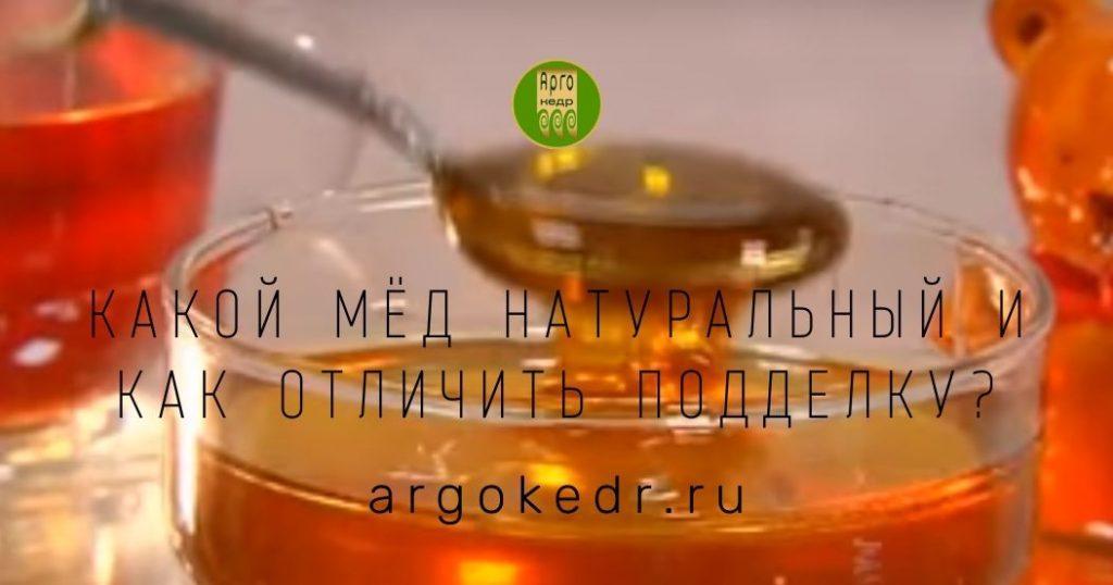 Какие есть способы подделки мёда