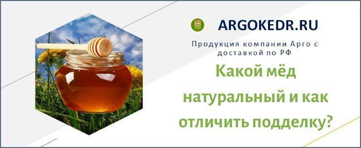 Какой мёд натуральный и как отличить подделку