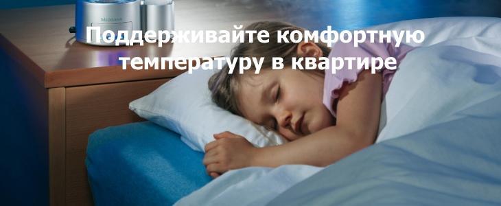 Комфортная температура в квартире