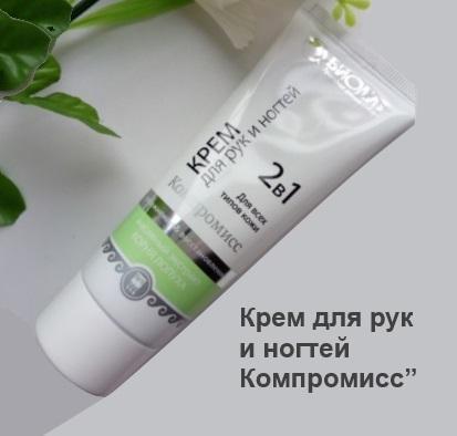 Крем для рук и ногтей Компромисс Арго Красноярск
