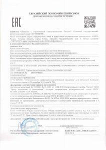 Крем Компромисс Декларация
