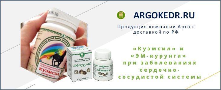 «Куэмсил» и «ЭМ-курунга» при заболеваниях сердечно-сосудистой системы