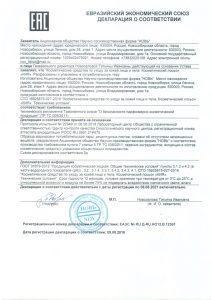 Лосьон косметический от прыщей КИЯ Декларация о соответствии