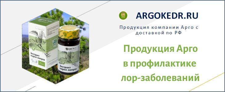 Продукция Арго в профилактике лор-заболеваний