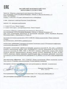 Сливки 4D уход Амарант. Декларация соответствия