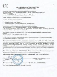 Сливки Анти-Стресс с дигидрокверцетином Амарант Декларация о соответствии