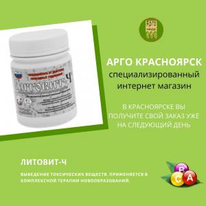 Выведение токсических веществ Литовит Ч