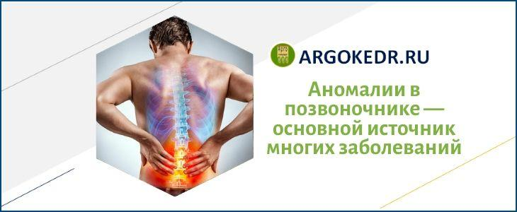 Аномалии в позвоночнике — основной источник многих заболеваний