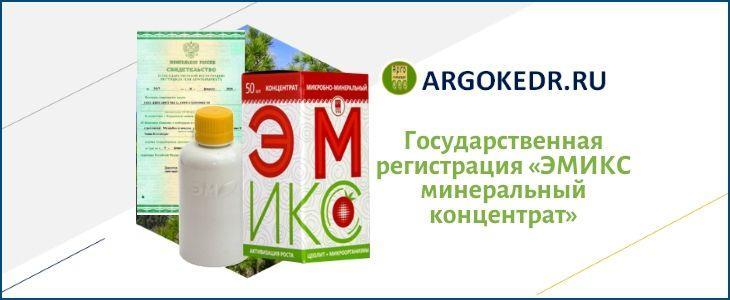 Государственная регистрация на удобрение ЭМИКС