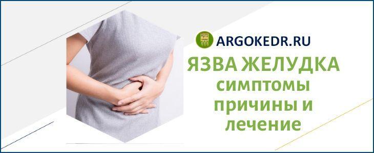 Язва желудка симптомы причины и лечение