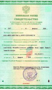Государственная регистрация на «ЭМИКС минеральный концентрат