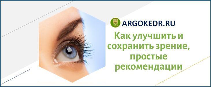 Как улучшить и сохранить зрение, простые рекомендации