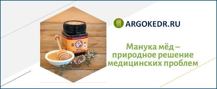 Манука мёд – природное решение медицинских проблем
